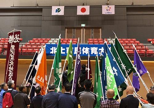 北上市市民体育大会開会式
