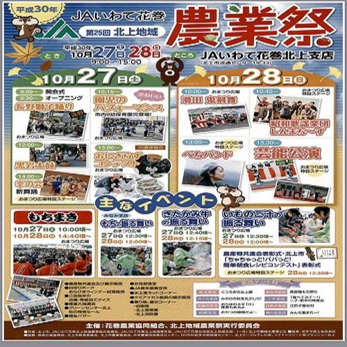 農業祭の開催について