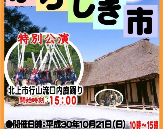 ふろしき市にて口内鹿踊り出演