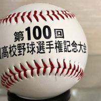 高校野球選手権記念大会記念ボール