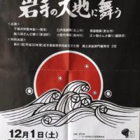 平成30年度 岩手県民俗芸能フィスティバル