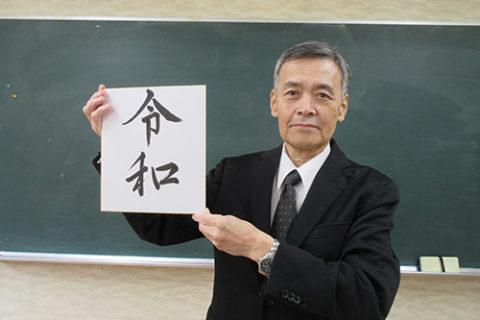 口内地区交流センター長 太田孝一