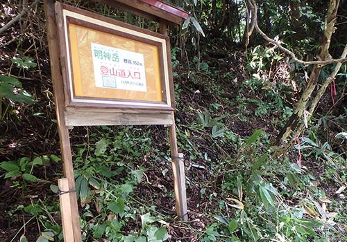 明神岳登山道を整備しました