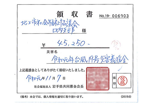 台風19号による災害義援金